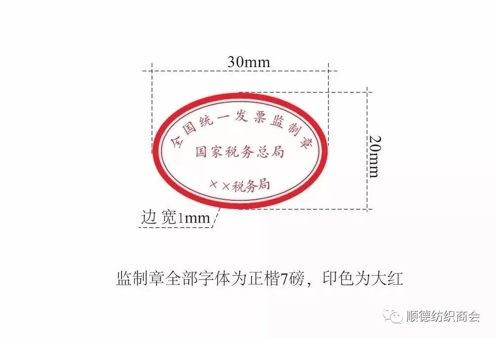 省地方税务局�y�j9�^�_广东省税务局:关于启用新发票监制章的公告