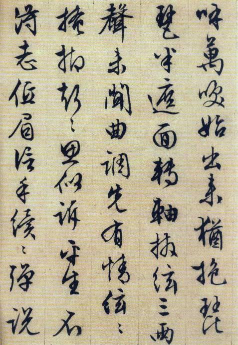 文征明最具代表性的行书《琵琶行》,很有韵味!图片