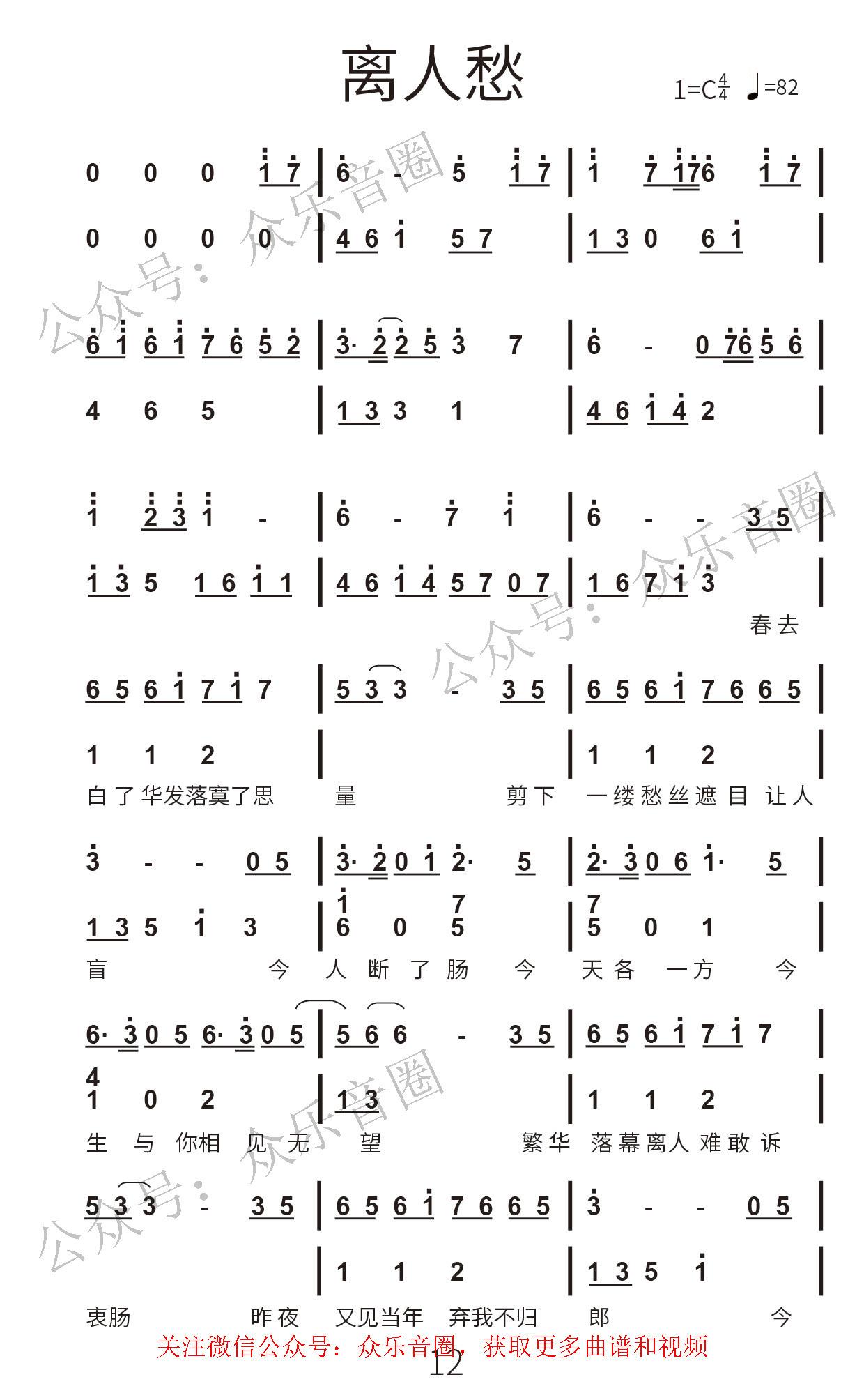 女儿情钢琴五线谱谱