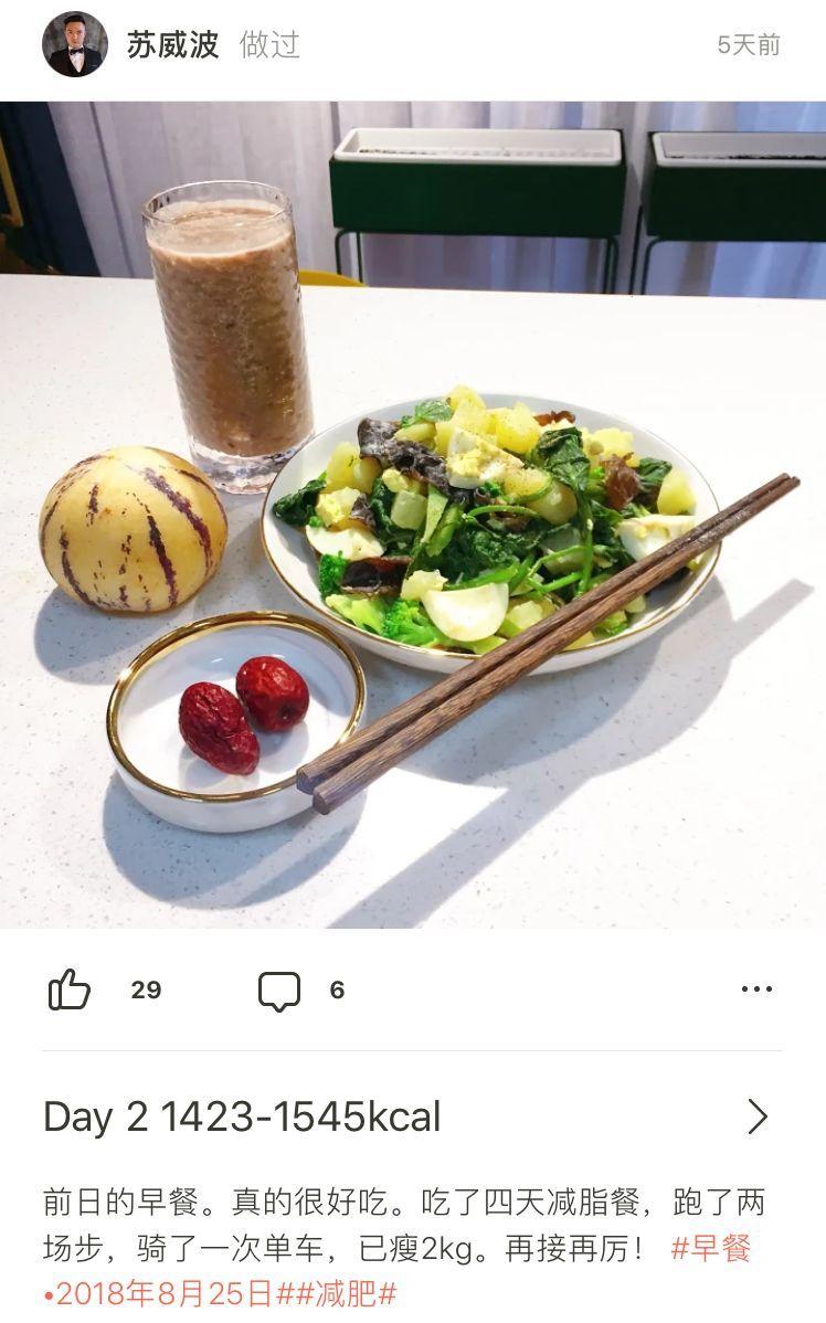 范志红7日21餐减肥食谱图片