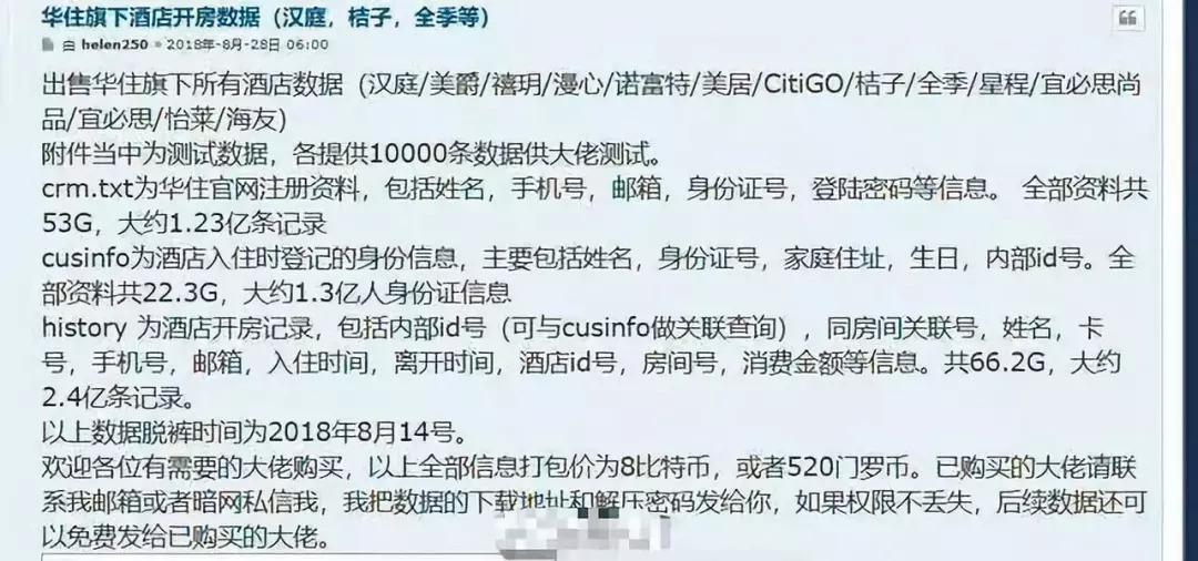 【关注】汉庭、桔子等酒店5亿条开房信息疑遭泄露,警方已介入