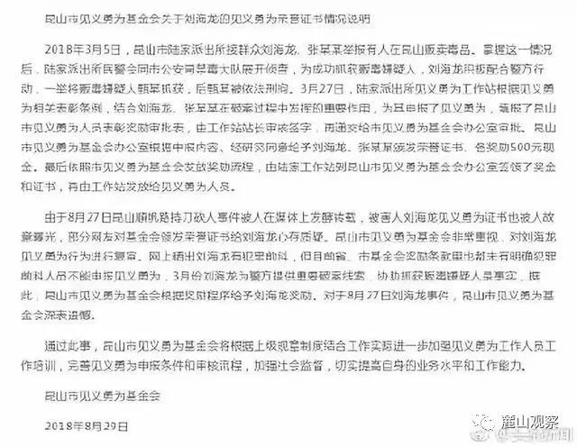 生活 正文  据江苏广电《零距离》栏目报道,纹身男子刘某某生前在昆山