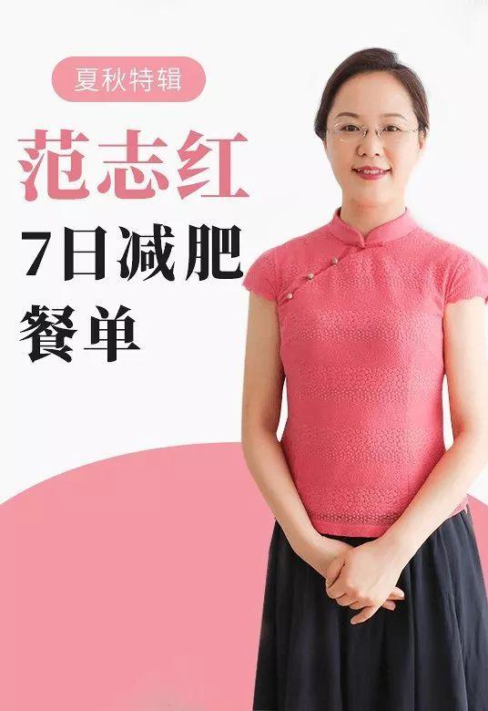 范志红7日减肥食谱百度云图片