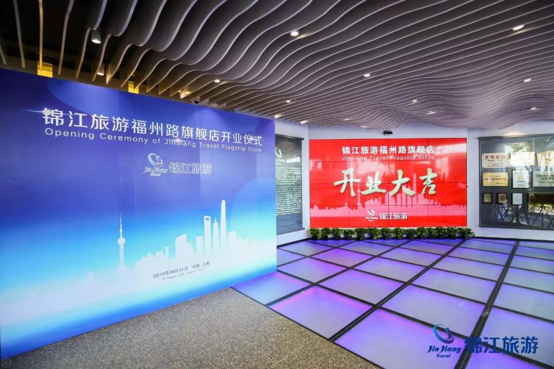 京世沙龙(福州路旗舰店)怎么样&体验+展示+互动+销售,锦江旅游福州路图片