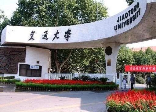 西安交通大学专业_2,全球排名第209名; 西安交通大学 在国内双一流学科评选中,其拥有8个