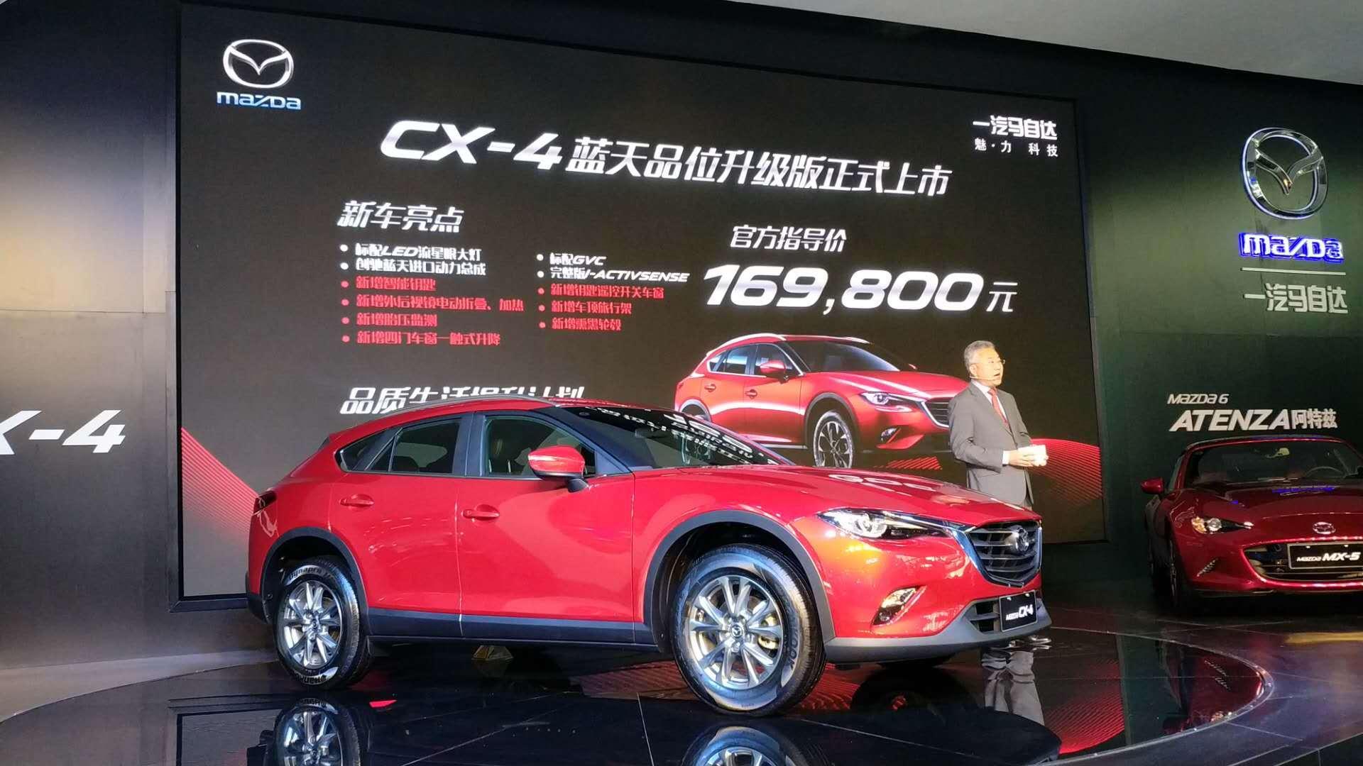 2018成都车展:新款马自达CX-4售16.98万元
