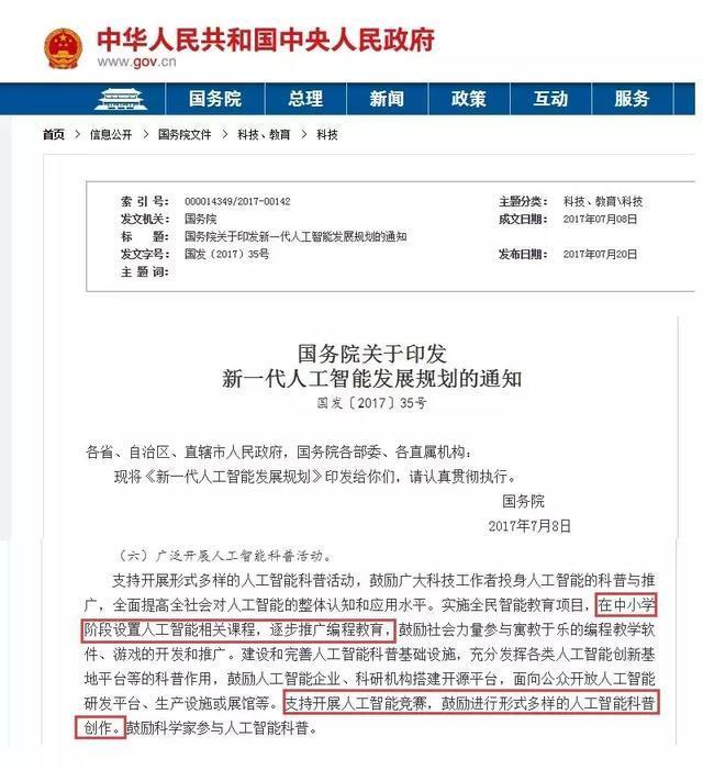 STEAM教育中国的政策支持