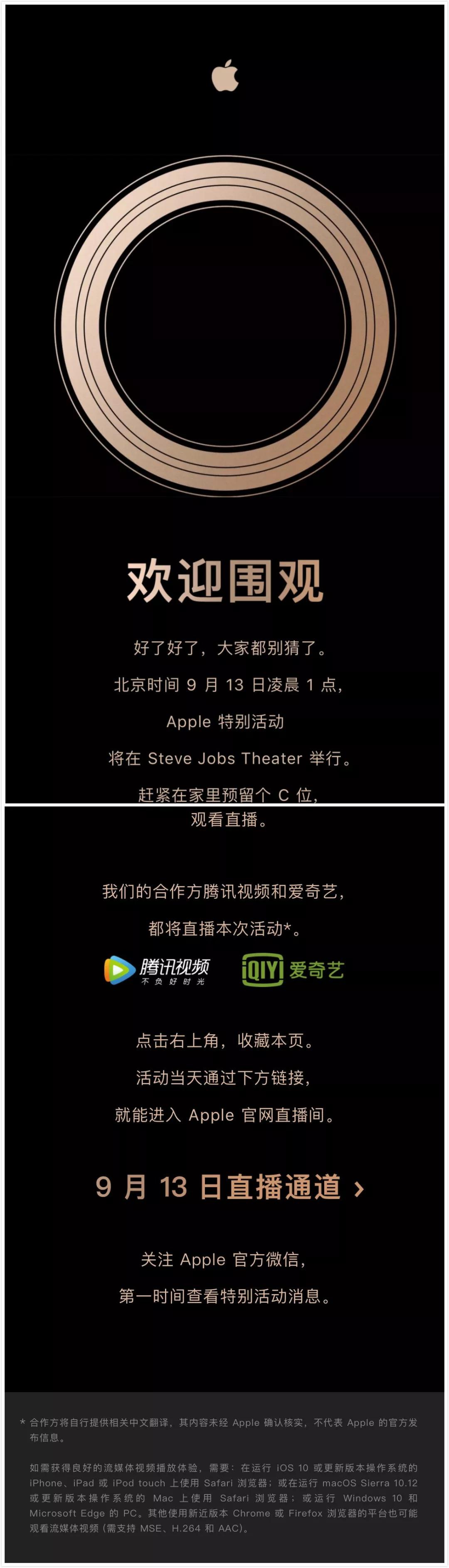 苹果正式发秋季发布会邀请函:9月12日乔布斯剧院图片