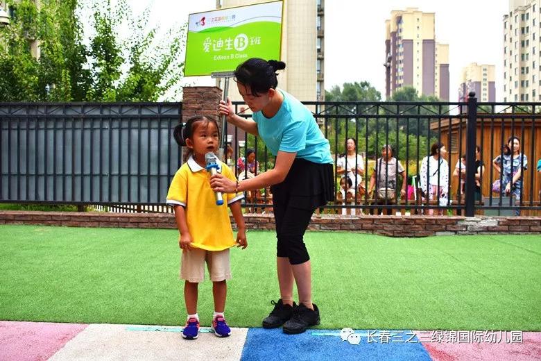 幼儿园升班仪式活动报道图片