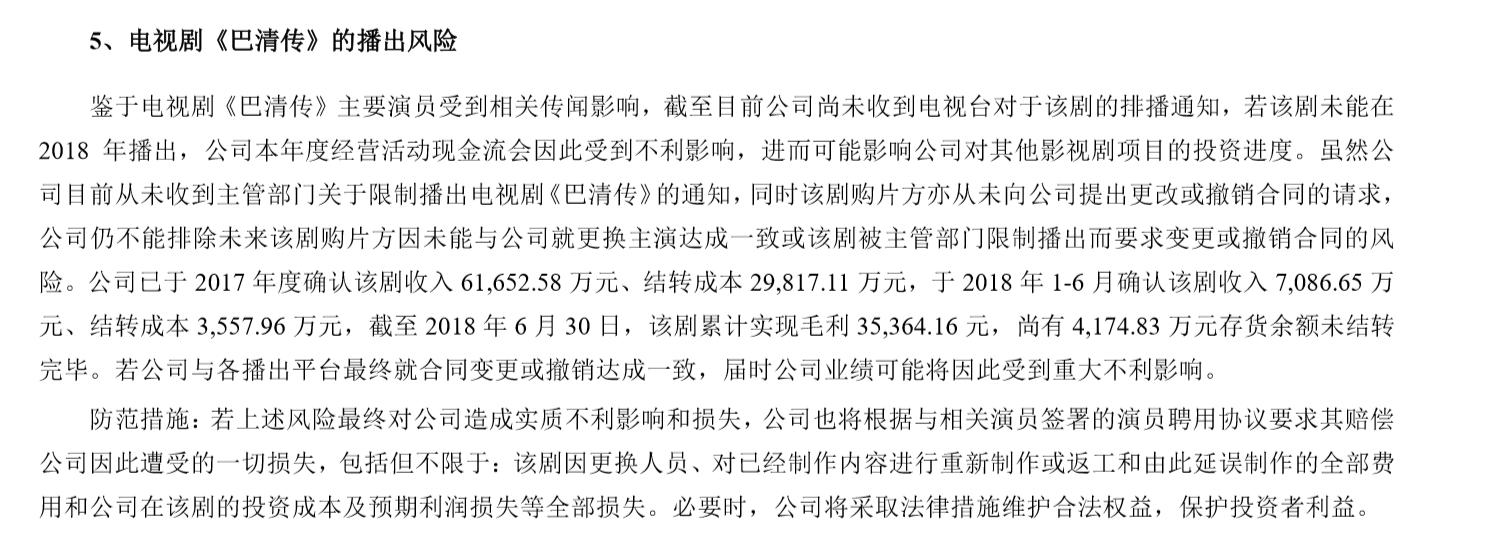 唐德影视:范冰冰主演的《巴清传》未获排播,7.3亿元收入或受影响