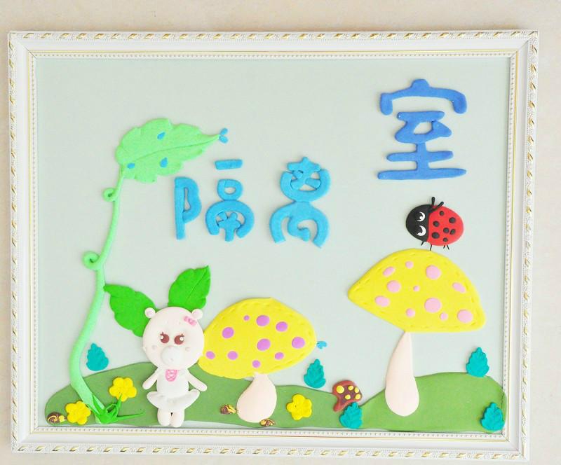 手绘幼儿园班牌设计
