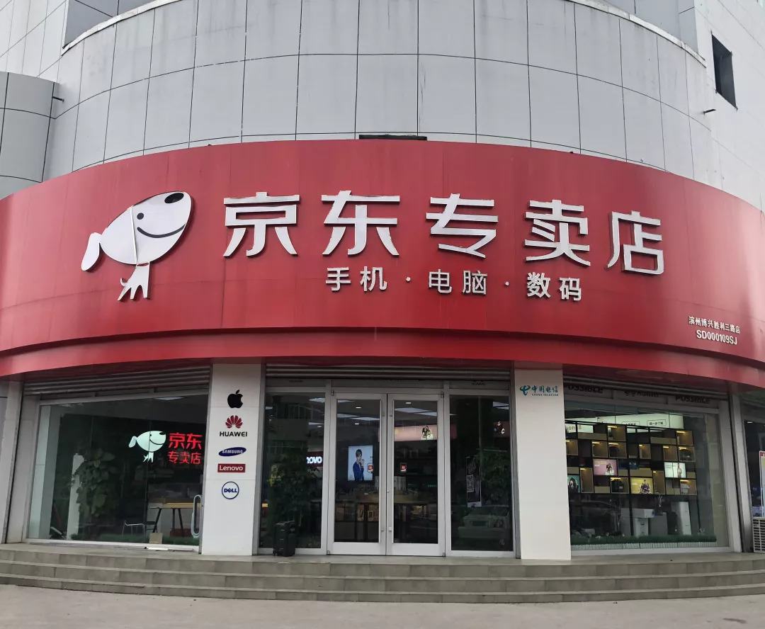 京东旗舰店是真的吗