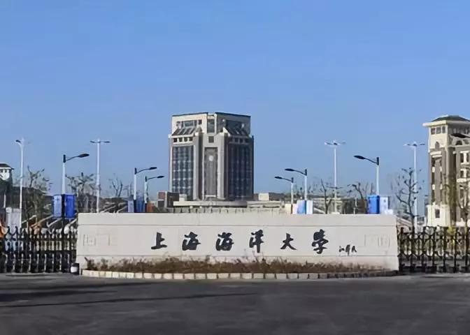 上海海洋大学排名_上海海洋大学