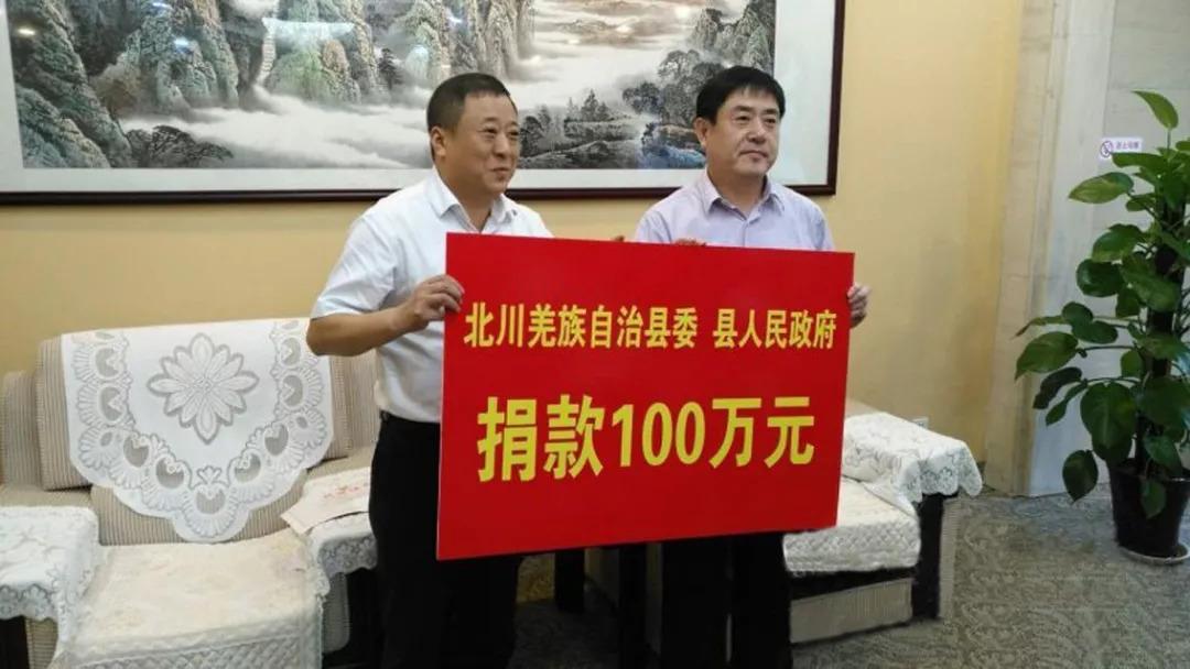 北川羌族自治县委、县政府向我市捐款100万元