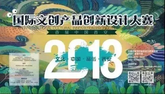 2018中国西安国际文创产品创新设计大赛颁奖典礼图片