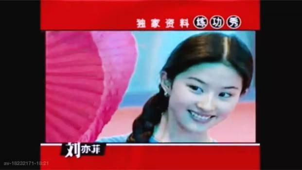 刘亦菲15岁旧照曝光 对着镜头抹眼泪惹人心疼 风格偶像 图1