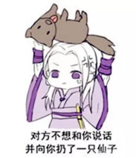魔道祖师q版表情包图片