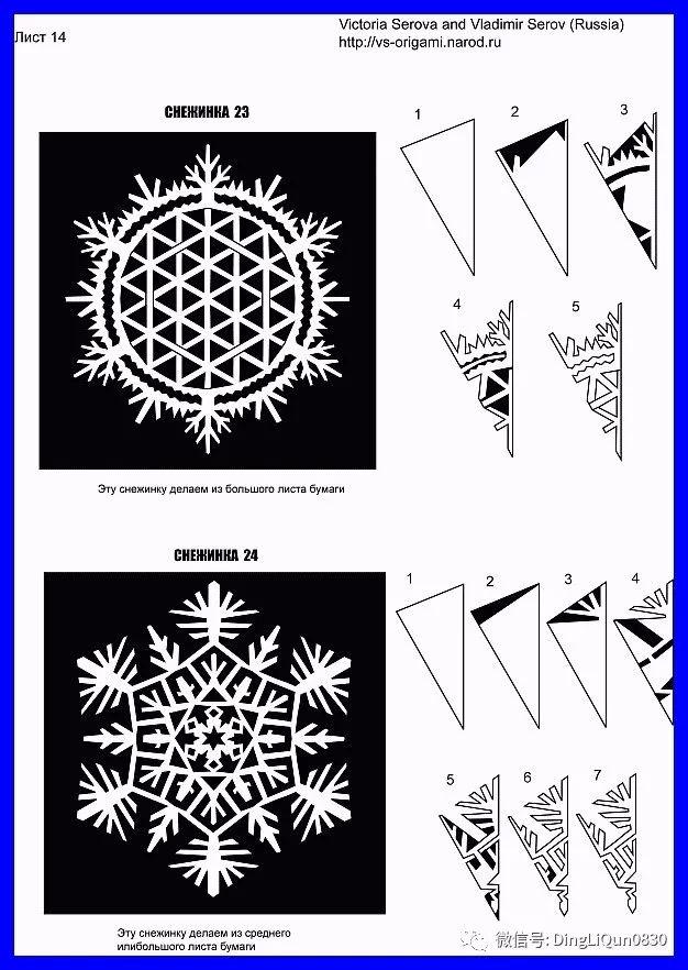 【剪纸教程】漂亮的雪花窗花大全集