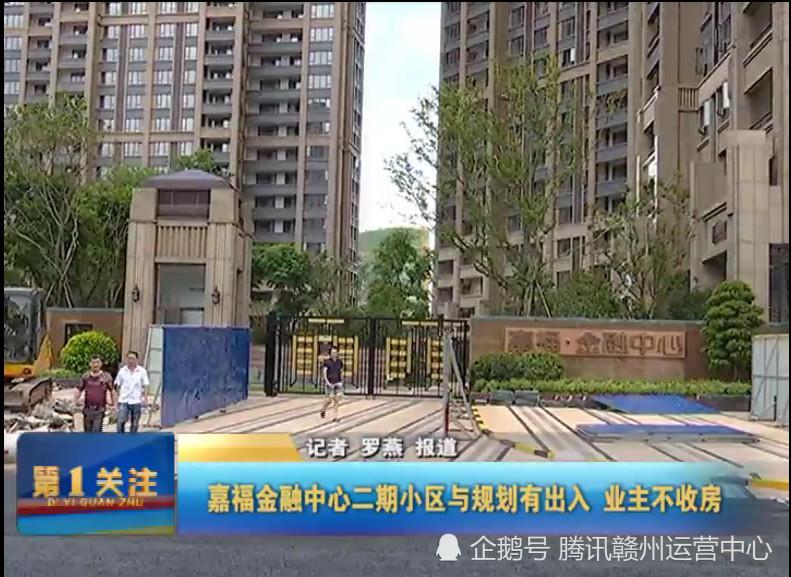 赣州嘉福金融中心二