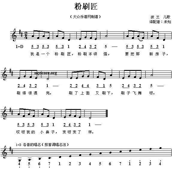100首幼儿园儿童歌曲钢琴简谱,开学幼师必备 !