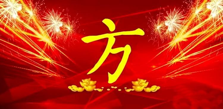方姓的人口_中国人口最多的五大姓,有你的姓吗