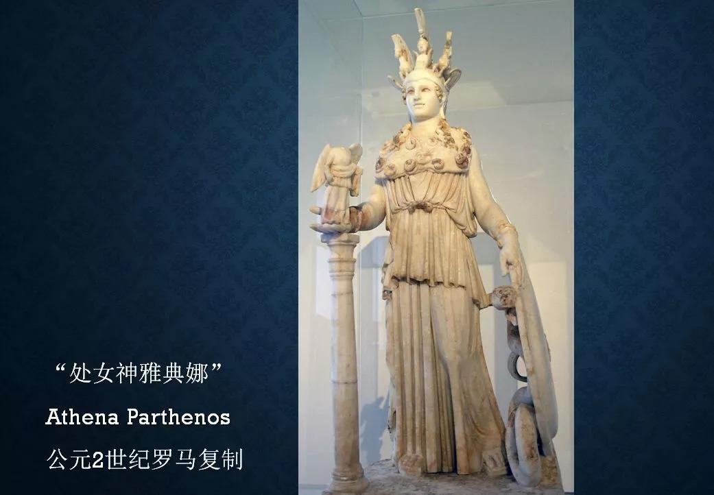 以等大小复原了雅典娜雕塑,也复原成了古代黄金的样子.
