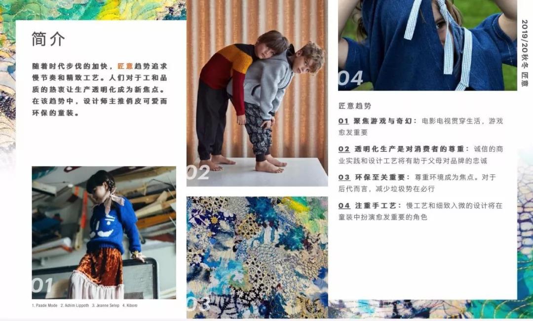 2019/20秋冬童装趋势预测49 作者:千叶老师 帖子ID:2845