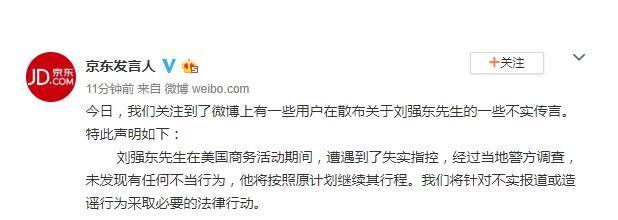 """网曝刘强东在美国被捕 京东称刘强东遭到""""失实指控"""" 热搜事件 图1"""