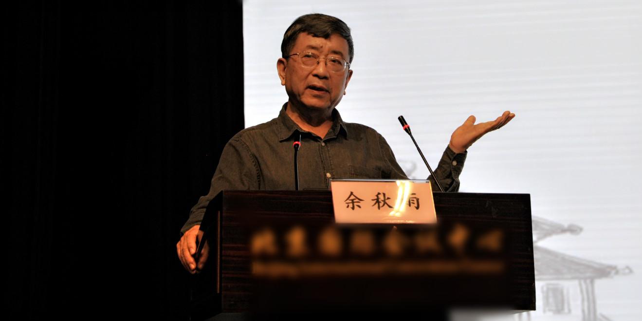 中国医学人文大会   余秋雨:医学人文是全世界一切人文主义的起点和范本