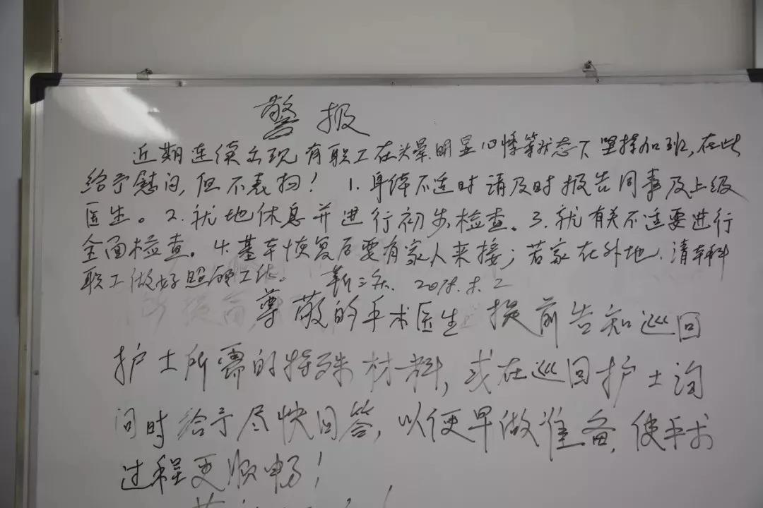 护士带病工作 主任获悉后写下八个字:给予慰问 但不表扬