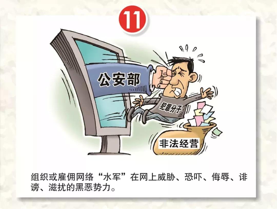 手绘保密漫画图片