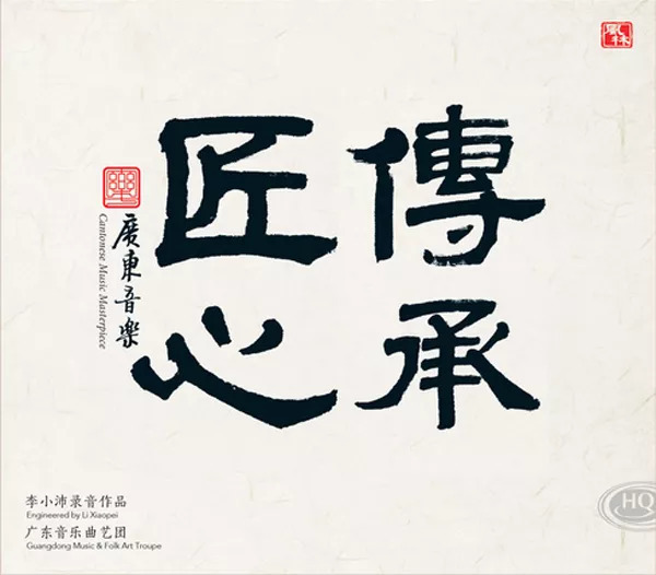 """广东音乐的""""加花""""是不体现在谱子上的,这完全靠口传心授和长期的积累"""