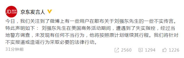 刘强东拘留照曝光,美国警方最新回应:人已获释不代表无罪