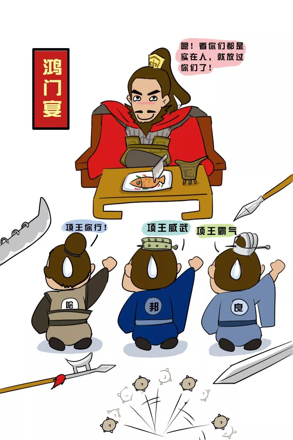 刘邦战胜项羽的原因&让刘邦战胜项羽的不是痞子气, 而是.图片