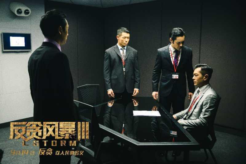 《反贪风暴3》曝光剧情向粤语特辑 神秘L组严查反贪