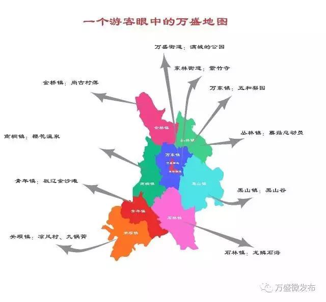 万盛区人口_万盛经济技术开发区的人口民族