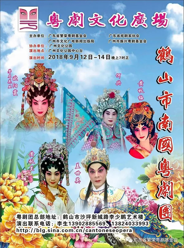 粤剧文化广场2018年9月演出排期