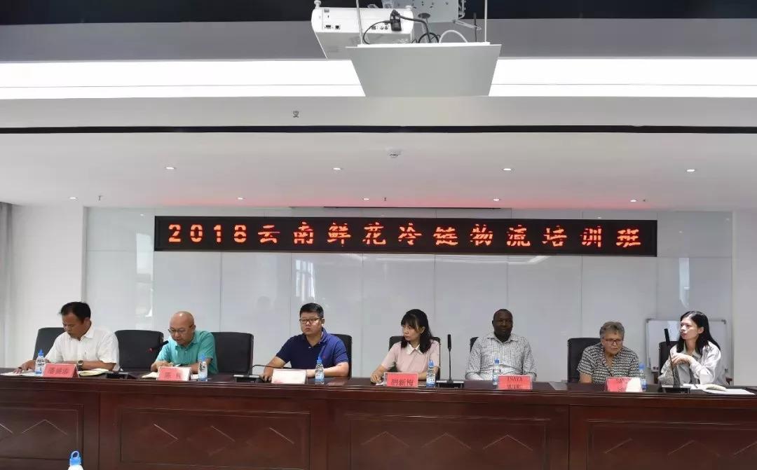 2018年云南鲜花冷链物流培训在斗南国际花卉产业园区举行开班仪式