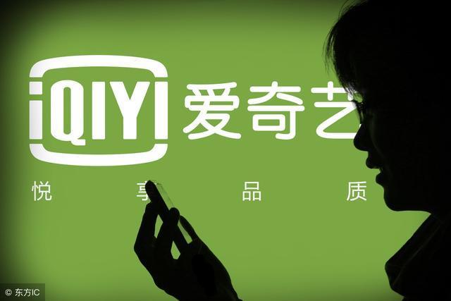 9.03金融科技日报丨爱奇艺声明宣布正式关闭显示前台播放量