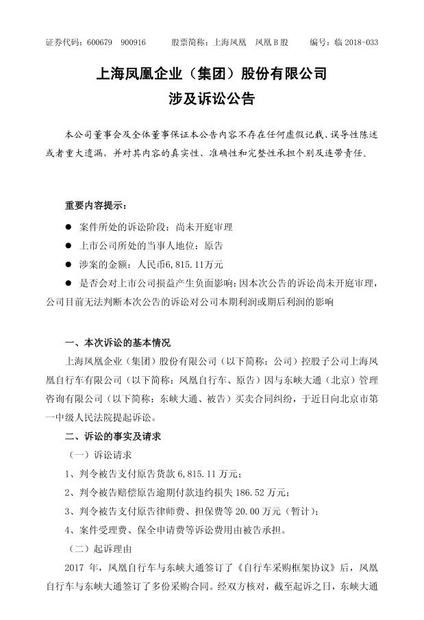 再陷资金问题!上海凤凰起诉ofo,索赔6815万元