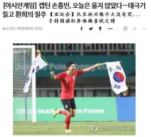 切尔西vs富勒姆 大半个韩国站在孙兴�O背后 免兵役为他避免巨额损失