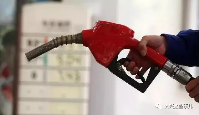 【我已麻木】油价第十次上涨 明日加满一箱多花7.5元