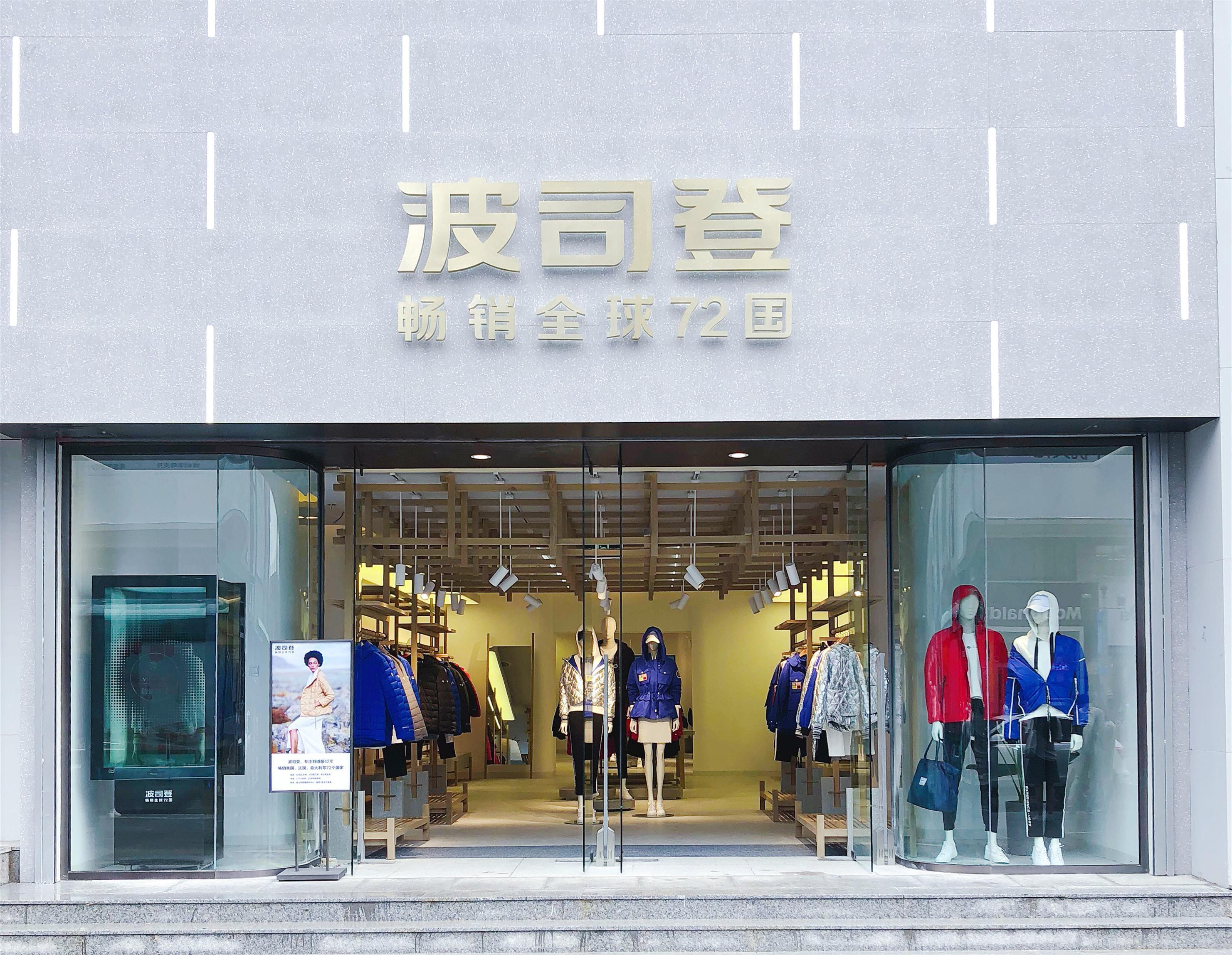 纽约时装周波司登官方受邀 能否引领中国风潮?