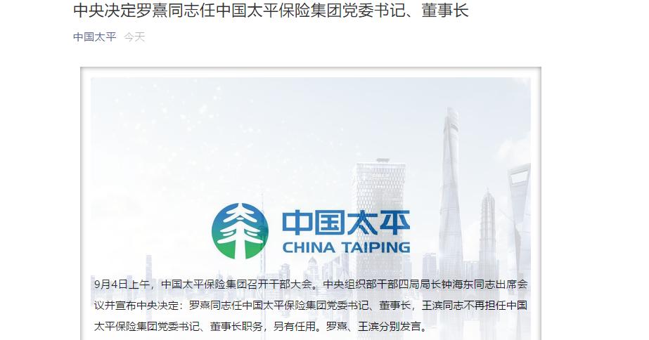 华润总经理罗熹出任太平集团董事长,原董事长王滨另有任用