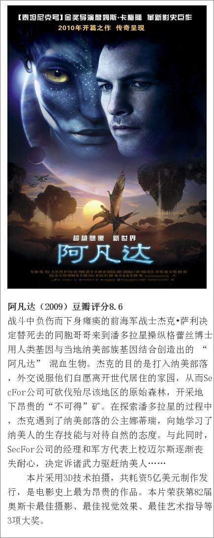 """《【天游公司】""""卡梅隆""""科幻电影的主宰,9部电影8部神作,一部票房世界第1 ... 游戏》"""