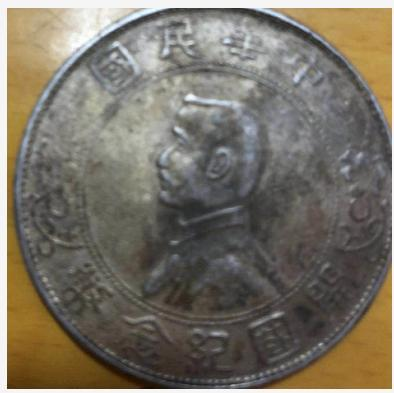 精品赏析—中华民国开国纪念币