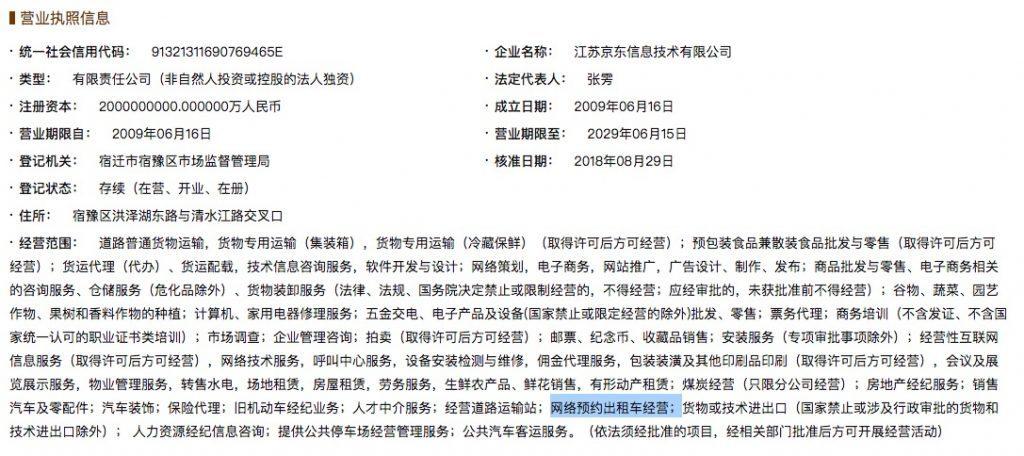 京东或进军网约车市场,工商信息新增网约车经营服务