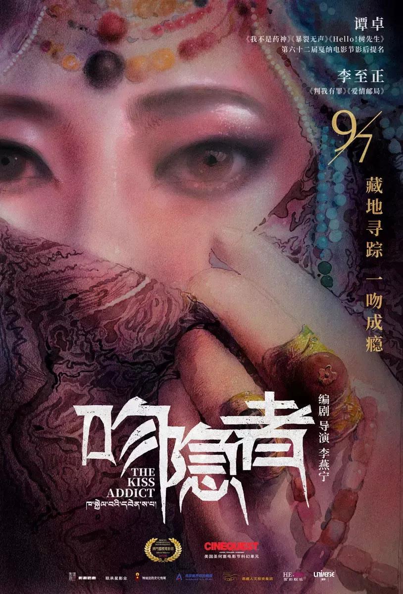 《吻隐者》曝藏地剧照 谭卓李至正演绎高原绝恋