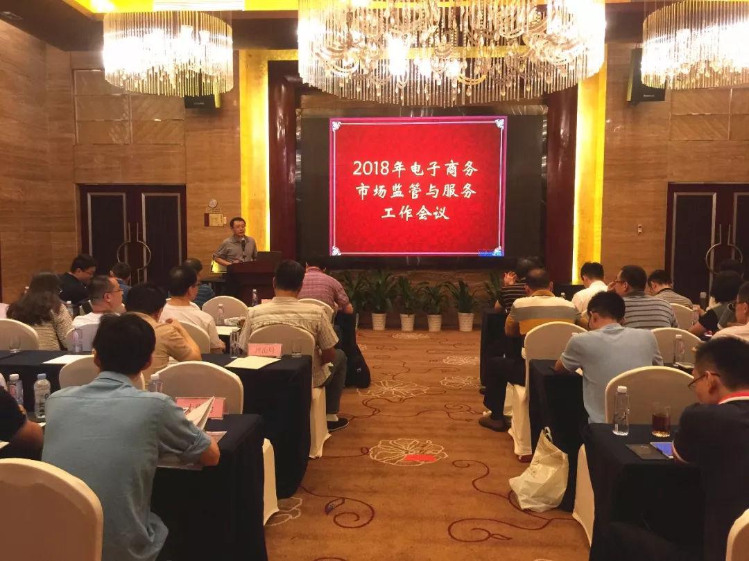 众信中心助力深圳市市场和质量监管委开展电子商务市场监管与服务工作