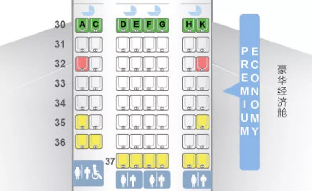 圖片上的豪華經濟艙是什么?圖片